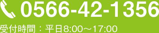 TEL:0566-42-1356 受付時間:平日8:00~17:00