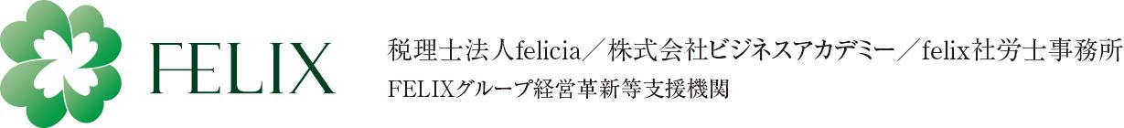 税理士法人felicia/株式会社ビジネスアカデミー/felix社労士事務所 FELIXグループ経営革新等支援機関