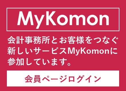 MyKomon 会員ページログイン