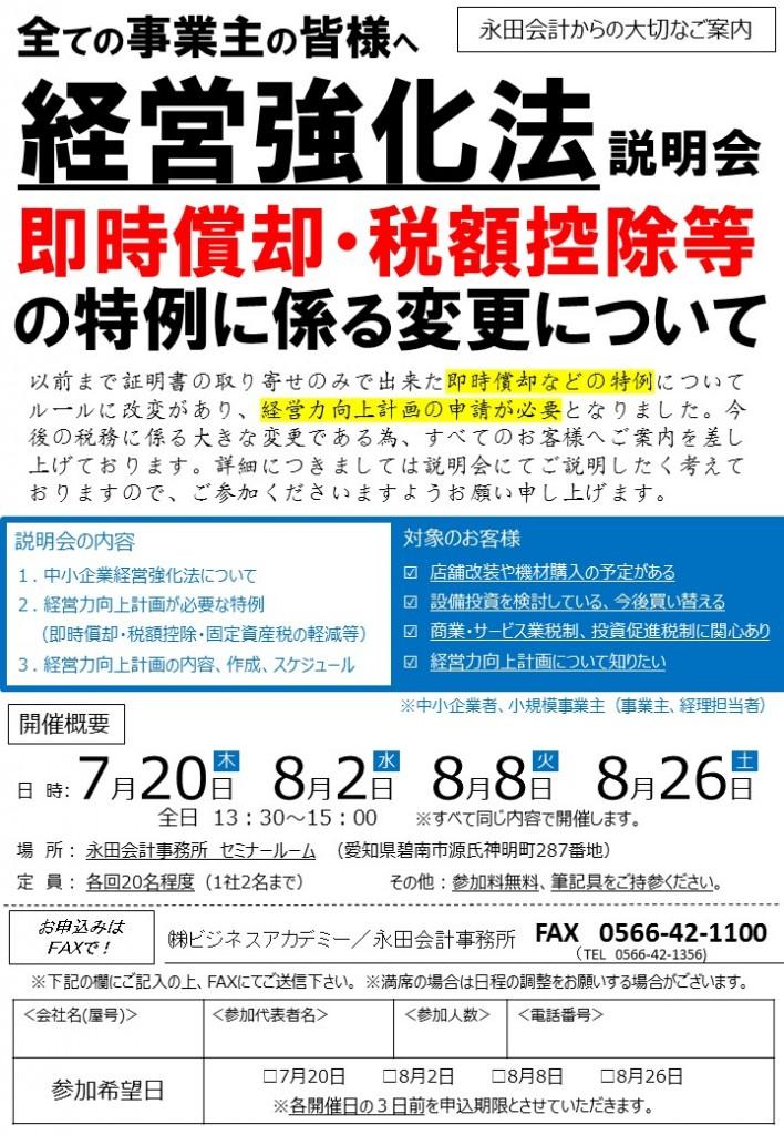 経営強化法説明会