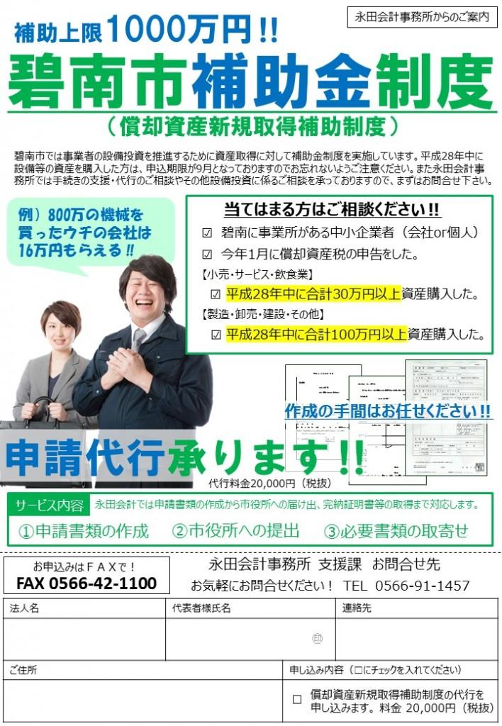 顧問先用【FAX用】碧南市補助金申請代行サービス