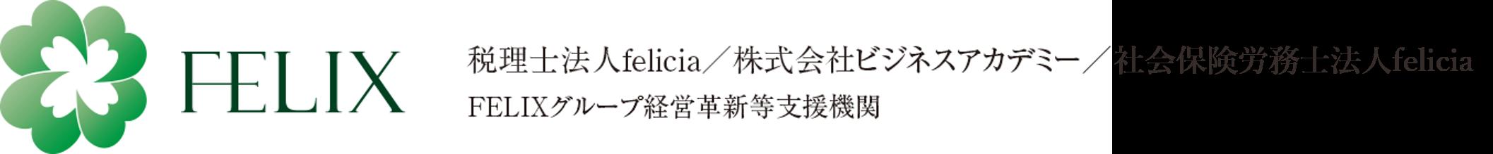 税理士法人felicia/株式会社ビジネスアカデミー/社会保険労務士法人felicia FELIXグループ経営革新等支援機関